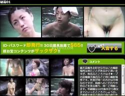 Sukebeee 827 秘湯01