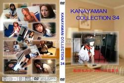 Kanayaman Collection 金山昇一藝能事務所犯罪全紀錄Vol.34 松田・みか