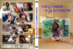 Kanayaman Collection 金山昇一藝能事務所犯罪全紀錄Vol.36 玲その他