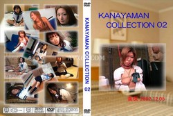 Kanayaman Collection 金山昇一藝能事務所犯罪全紀錄Vol.02 美保